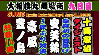 大相撲九州場所【九日目】十両取組ダイジェスト 2018.11.19