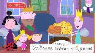 Королева печет сладости Бен и Холли 37 новые серии подряд смотреть на русском в full hd