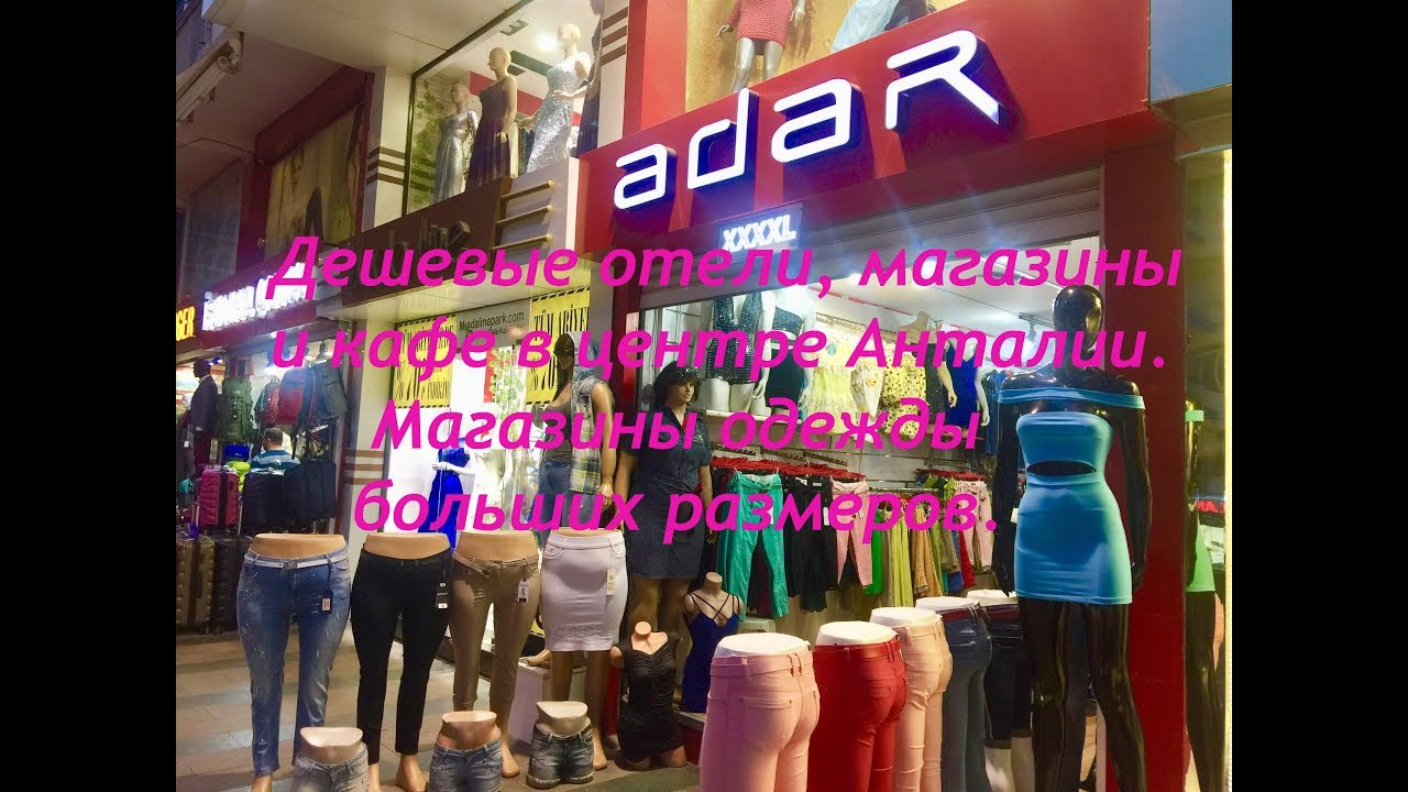 d0941ac6309 Турция.Дешевые отели