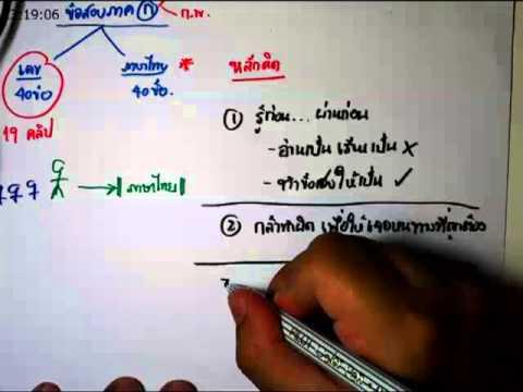คลิปทำข้อสอบภาค ก. (คลิป-20 หลักคิดเพื่อทำข้อสอบส่วนภาษาไทย)
