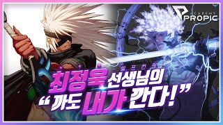 [PROPIC] 최정욱 선생님 셀프컨펌