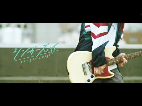シンガーズハイ - 「僕だけの為の歌」 MUSIC VIDEO