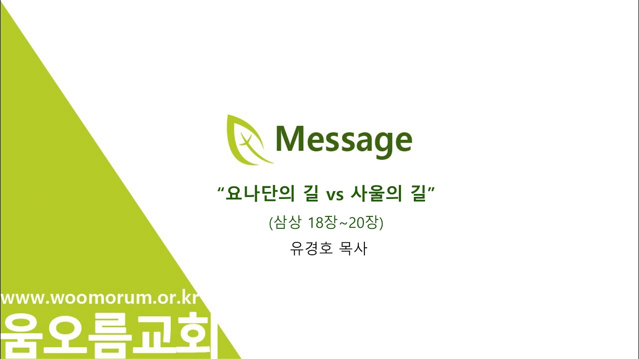 """2021.07.11 움오름 주일 설교 - """"사울의 길 vs 요나단의 길""""(삼상 18장~20장)"""
