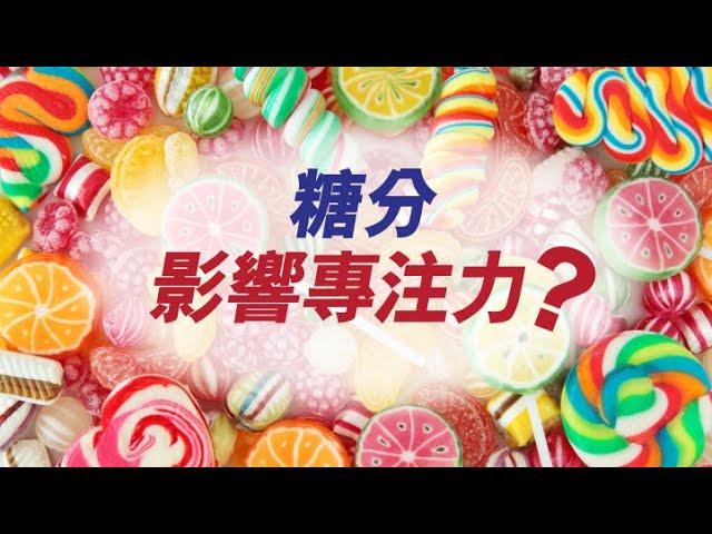 糖分影響專注力?