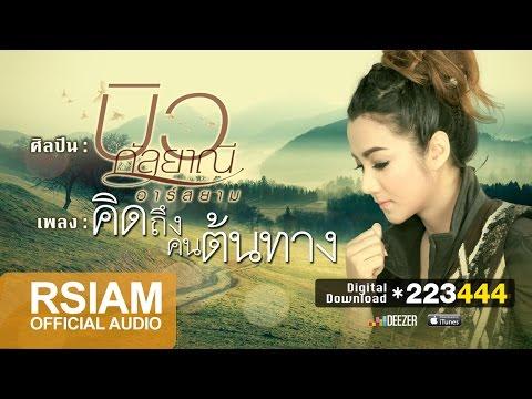 คิดถึงคนต้นทาง : บิว กัลยาณี อาร์ สยาม [Official Audio] | Bew Rsiam