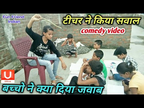 Comedy Video । Teacher Vs Student। Fun Friend Indian