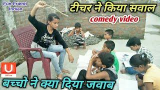 Gambar cover Comedy video । Teacher vs student। Fun Friend Indian