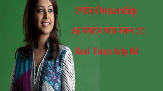 শেয়ার Ownership এর মাধ্যমে আয় করুন !!!! beautiful bangladesh Real estate help Bd