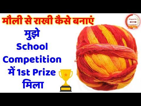 मौली से राखी कैसे बनाएं | Beautiful and Easy Rakhi making idea | Rakhi for School Competition 2019