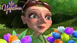 Царевны 👑 Новые серии про Бабу Ягу | Сборник мультфильмов для детей