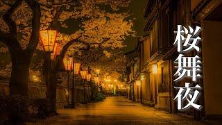 桜舞夜【ゆったり癒しBGM】美しく切ない、心にしみる和風曲