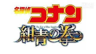 BLUE SAPPHIRE ~劇場版「名探偵コナン 紺青の拳」ver.~