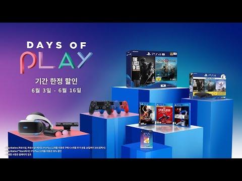 PlayStation I Days of Play 기간 한정 할인!
