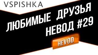 Vspishka рулит Взводом neVOD #29 снова в сборе. =)
