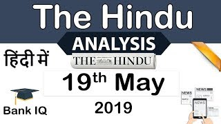 19 May 2019 - The Hindu Editorial News Paper Analysis - [SBI/IBPS/RBI] Current affairs