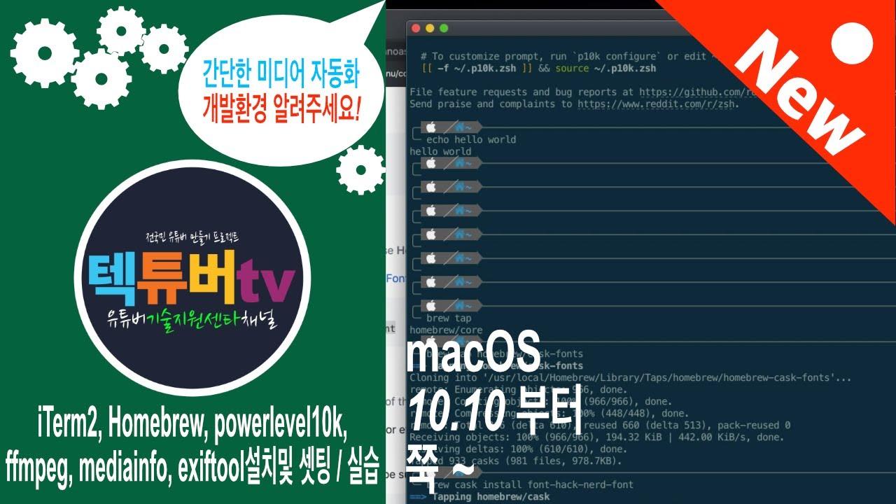 [ 터미널[1],iterm2, homebrew, powerlevel10k, ffmpeg / 실습 ] [26] -  Mac/Windows/Linux 확실하게 배우기 macOS강좌