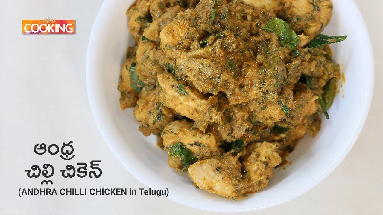 Andhra Chilli Chicken in Telugu | ఆంధ్ర చిల్లి