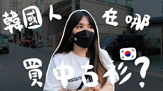 韓國人都很喜歡去中古衫店?! 帶你看2個韓國二手衫市場!feat 韓國開箱美女 멜로우 Mallow🐝 Mira 咪拉