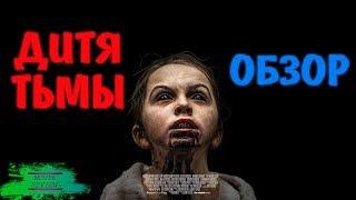 Дитя Тьмы - ОБЗОР MOVIE REVIEW