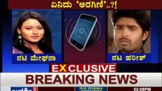 Janasri News   Meghana - Harish unhappy live-in relationship
