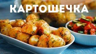 Молодой картофель с запеченным чесноком и травами