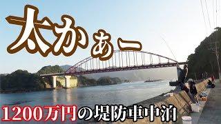 【堤防の車中泊】橋の上から太いの上がって大騒動