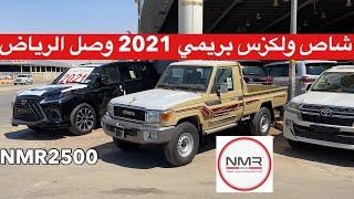 شاص بريمي 2021 وصل الرياض ولكزس بريمي 2021 بلاك اديشن