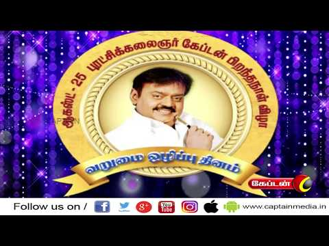 Captain Vijayakanth Birthday Mashup Song 03  Like: https://www.facebook.com/CaptainTelevision/ Follow: https://twitter.com/captainnewstv Web:  http://www.captainmedia.in