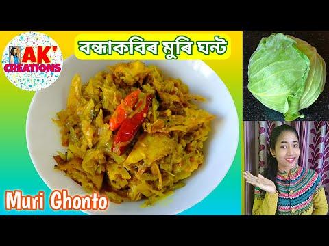 Cabbage Muri Ghonto এনেকে বনাওক বন্ধাকবিৰ মুৰি ঘন্ট Recipe in Assamese by Ankita Kalita