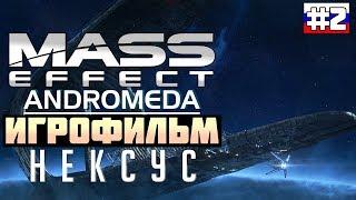 Mass Effect - Andromeda: ИГРОФИЛЬМ №2 (русская озвучка)