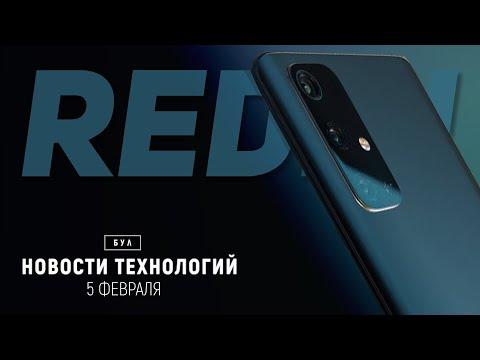 Первый тизер Redmi Note 9. Цены всех версий Samsung Galaxy S20. Создан принтер для печати кожи...