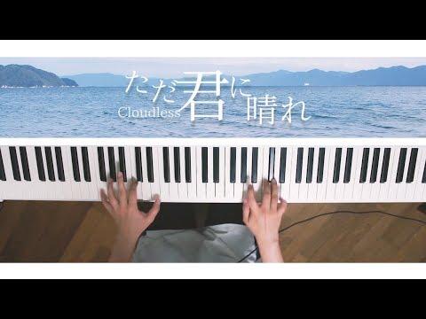 ただ君に晴れ - ヨルシカ(piano cover)Cloudless - Yorushika