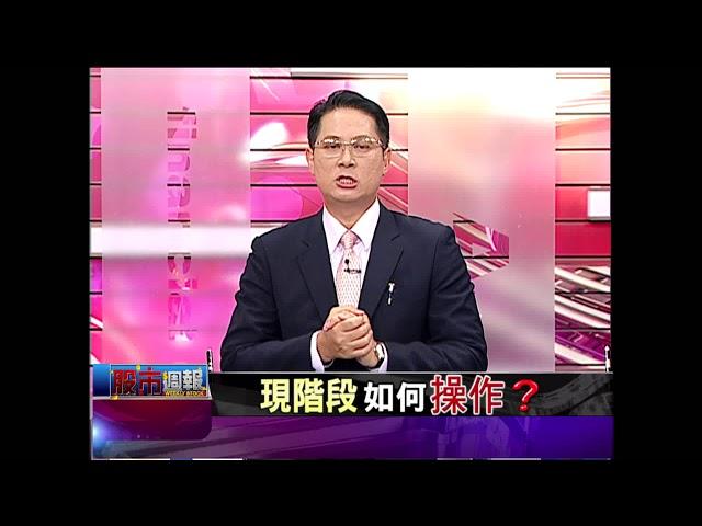 股市周報*曾鐘玉20180715-4(戴興明×蔡彰鍠×高子旭)