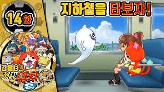 요괴워치2 본가 14화 | 지하철을 타보자! 김용녀 실황공략 (Yo-kai Watch 2 Bony Spirits)