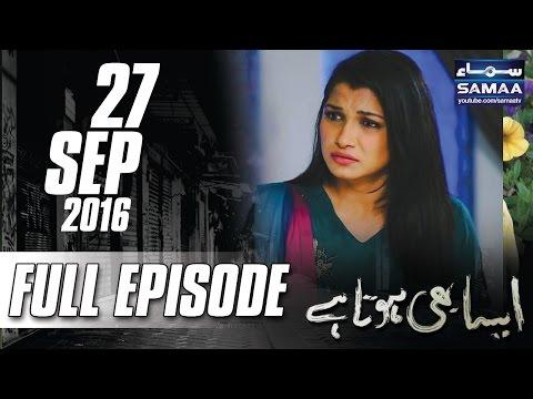 Badtameez Bahu | Aisa Bhi Hota Hai | 27 Sep 2016
