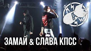 ЗАМАЙ & Слава КПСС - Ренессанс. Антихайп (концерт в Питере 23.04.2017)