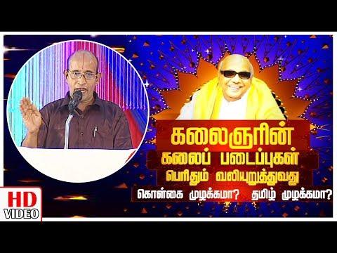 Motive of Kalaignar's Work? - Policy or Tamil | Birthday Sp -Leoni Pattimandram - Rajagopal Speech