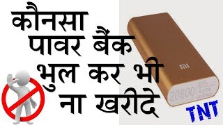 POWER BANK YOU SHOULD NOT BUY | TIPS AND TRICKS