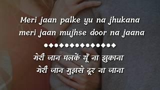 Kabhi toh pass mere aao lyrics