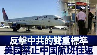 美國禁止中國航班往返 反擊中共雙重標準|新唐人亞太電視|20200604