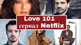 Сериал Любовь 101: съемки начались