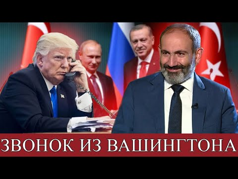 СРОЧНО! Звонок из Вашингтона в Ереван... новости Армиении и США