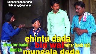KHANDESH KA BINWALA| KHANDESHI HUNGAMA PRESENTS | KHADESHI COMEDY VIDEO