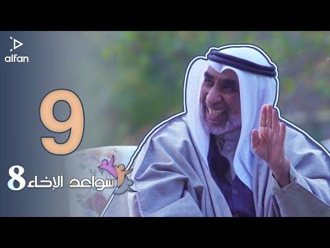 برنامج سواعد الإخاء 8 الحلقة 9