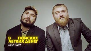 Паша Техник / Паша Дедищев: Актер театра | В поисках легких денег #20