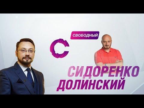 Житомирские Ласощи | Денис Долинский | Сидоренко