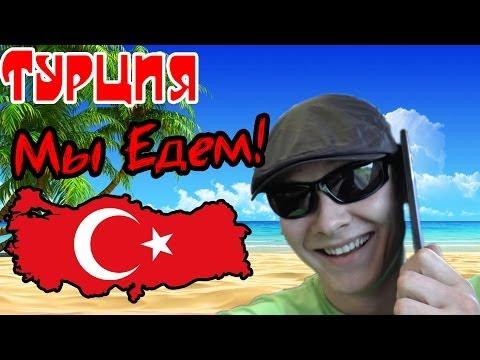 видео: Мы едем в Турцию - Котики загорают -