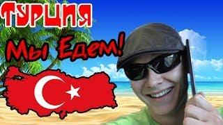 Мы едем в Турцию - Котики загорают -