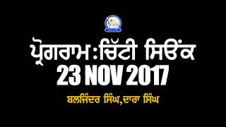 Prog.Chitti Seonk | 23 Nov 2017 | Full Program | Baljinder Singh NZ | Radio Virsa NZ