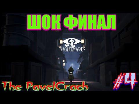 Little Nightmares ШОК ФИНАЛ Прохождение #4 СТРИМ PS4